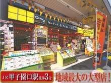 【店舗写真】センチュリー21(株)アクロスコーポレイション甲子園口店