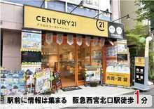 【店舗写真】センチュリー21(株)アクロスコーポレイション阪急西宮ガーデンズ前店