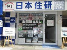 【店舗写真】(有)日本住研岡本店