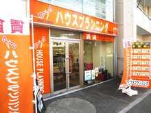 【店舗写真】(株)ハウスプランニング五日市本店