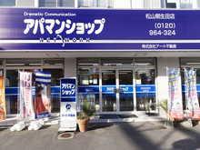 【店舗写真】アパマンショップ松山朝生田店(株)アート不動産