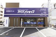 【店舗写真】アパマンショップ松山中の川通店(株)アート不動産