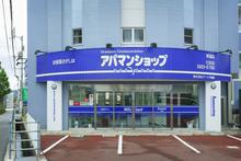 【店舗写真】アパマンショップ東温店(株)アート不動産