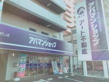 【店舗写真】アパマンショップ松山平和通店(株)アート不動産