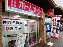 【店舗写真】ホームメイトFC浄心駅前店住マイル(株)