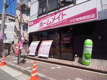 【店舗写真】ホームメイトFC宝塚駅前店都市住建(株)