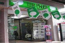 【店舗写真】ピタットハウス京成津田沼店エイチ・エイ・エス(株)