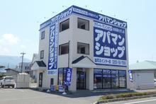 【店舗写真】アパマンショップ塩尻北インター店(株)諏訪貸家アパートセンター