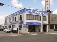 【店舗写真】アパマンショップ塩尻高出店(株)諏訪貸家アパートセンター