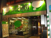 【店舗写真】ピタットハウス桜木町店(株)関東住宅流通