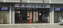 【店舗写真】(株)e‐ナビ不動産