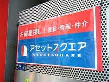 【店舗写真】(株)アセットスクエア