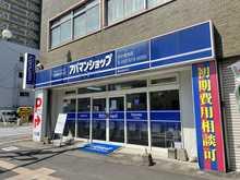 【店舗写真】アパマンショップ大分金池店(株)AIC