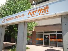 【店舗写真】(株)ヘヤサポ岐阜北店
