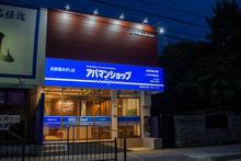 【店舗写真】アパマンショップJR茨木駅前店(株)三島コーポレーション