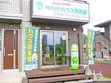 【店舗写真】(株)ハウス倶楽部ひびきの店