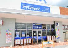 【店舗写真】アパマンショップゆいの杜店(株)三和住宅