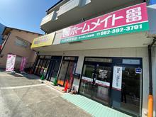 【店舗写真】ホームメイトFC広島安芸店(株)中野土地建物