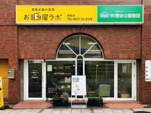【店舗写真】お部屋ラボ別府店(株)豊後企画集団