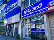 【店舗写真】アパマンショップ浜松駅前店(株)MSレンタル
