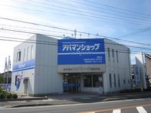 【店舗写真】アパマンショップ藤枝店(株)MSレンタル