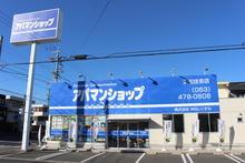 【店舗写真】アパマンショップ浜松住吉店(株)MSレンタル