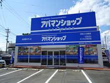 【店舗写真】アパマンショップ浜松三方原店(株)MSレンタル