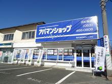 【店舗写真】アパマンショップ浜松東店(株)MSレンタル