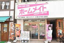 【店舗写真】ホームメイトFC上新庄店(株)エスライフ