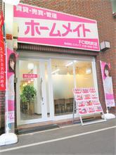 【店舗写真】ホームメイトFC昭和町店(株)エスライフ