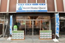 【店舗写真】(株)Home Quest