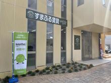 【店舗写真】泉工務店(株)ヤマダ不動産・岡崎本店
