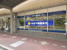 【店舗写真】住友不動産販売(株)芦屋営業センター