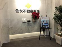 【店舗写真】住友不動産販売(株)横浜営業センター