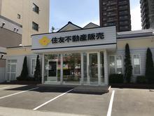 【店舗写真】住友不動産販売(株)円山公園営業センター