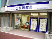 【店舗写真】(株)筑紫野(つくしの)