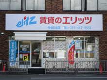 【店舗写真】(株)エリッツ今出川店