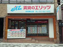 【店舗写真】(株)エリッツ伏見店