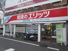 【店舗写真】(株)エリッツ長岡天神店