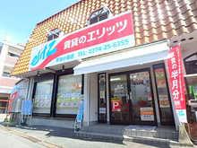 【店舗写真】(株)エリッツ宇治小倉店