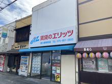 【店舗写真】(株)エリッツ西大路駅前店