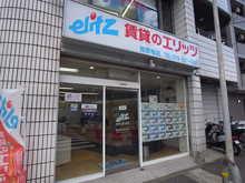 【店舗写真】(株)エリッツ西京極店