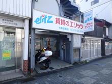 【店舗写真】(株)エリッツ七条京阪店
