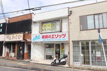 【店舗写真】(株)エリッツ佛教大学前店