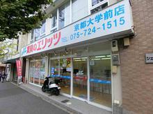 【店舗写真】(株)エリッツ京都大学前店