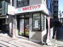 【店舗写真】(株)エリッツ四条河原町店