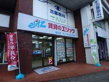 【店舗写真】(株)エリッツ椥辻店