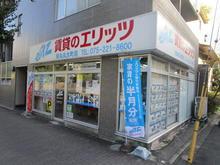 【店舗写真】(株)エリッツ烏丸丸太町店