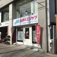 【店舗写真】(株)エリッツ北山店