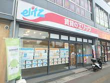 【店舗写真】(株)エリッツ守山店